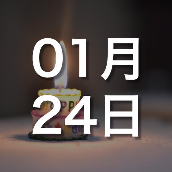 誕生日占い】1月24日生まれの運勢・恋愛運・金運・性格・有名人   SPITOPI