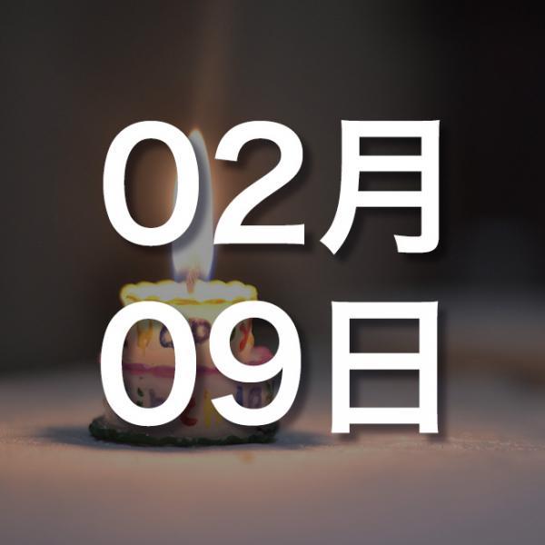 の 9 有名人 月 2 日 生まれ