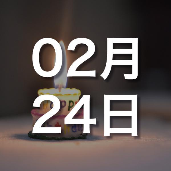 日 2 月 24
