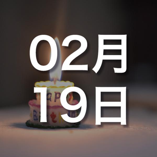 誕生日占い】2月19日生まれの性格・恋愛・O型 A型 B型 AB型   SPITOPI