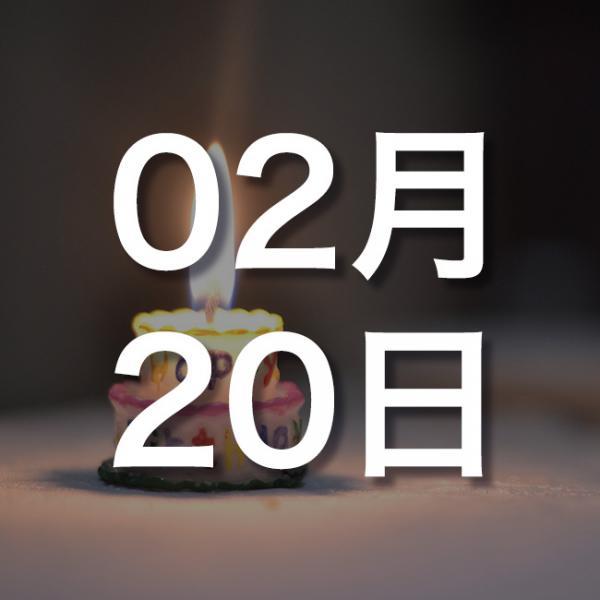 誕生日占い】2月20日生まれの性格・恋愛・O型|A型|B型|AB型 | SPITOPI