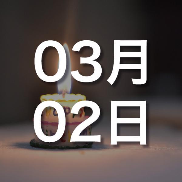 誕生日占い】3月2日生まれの性格...
