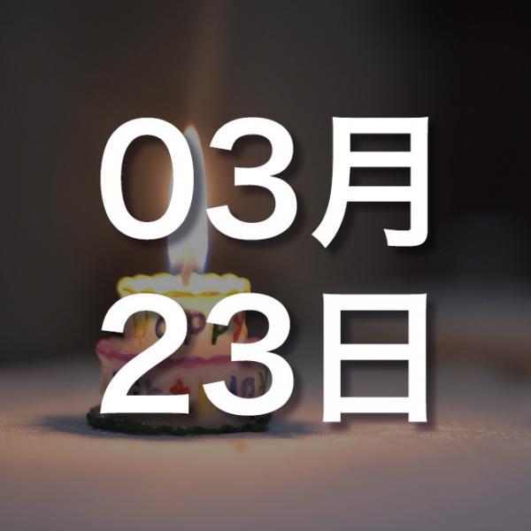 誕生日占い】3月23日生まれの性格・恋愛・O型|A型|B型|AB型|男女別 ...