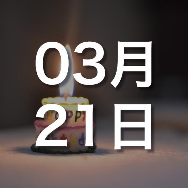 誕生日占い】3月21日生まれの性格・恋愛・O型|A型|B型|AB型|男女別 ...