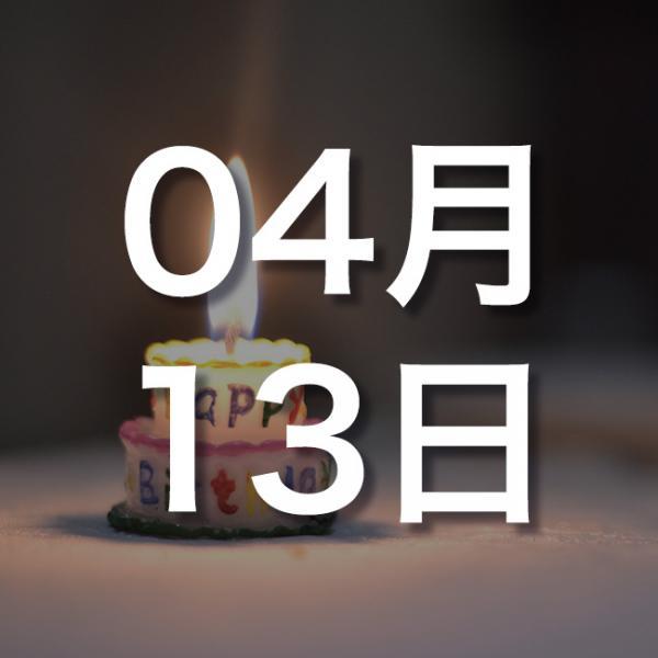 誕生日占い】4月13日生まれの性...