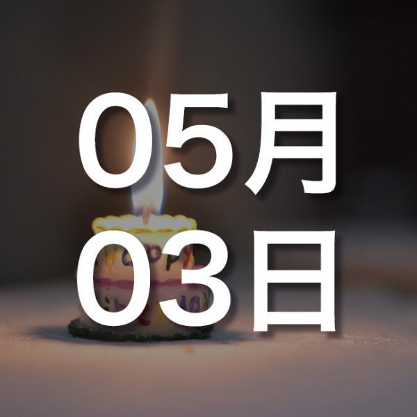 誕生日占い】5月3日生まれの運勢...