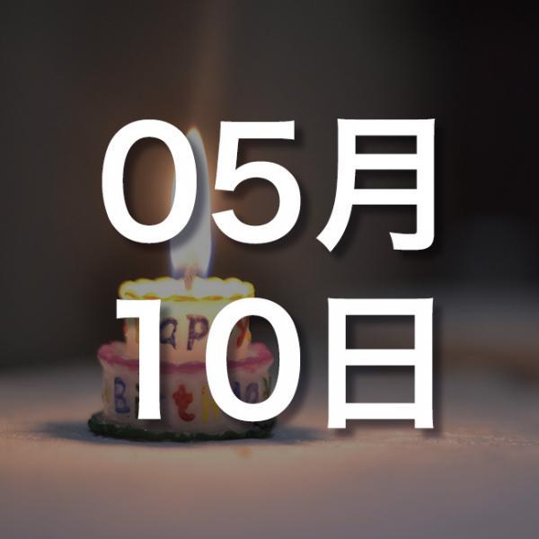 誕生日占い】5月10日生まれの運...