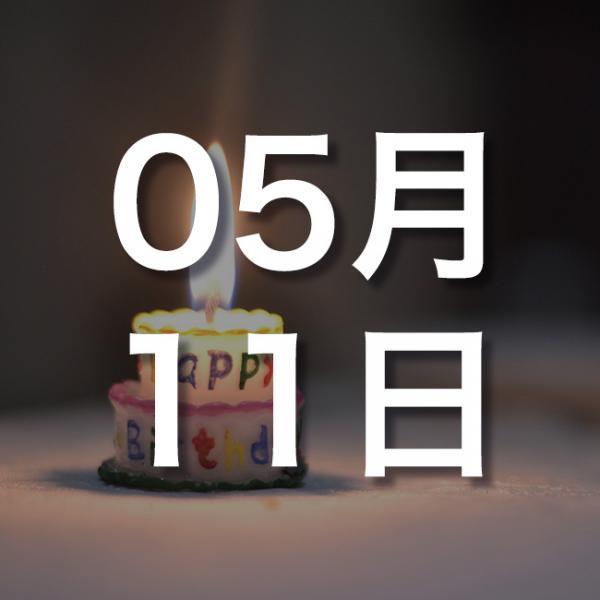 誕生日占い】5月11日生まれの運...