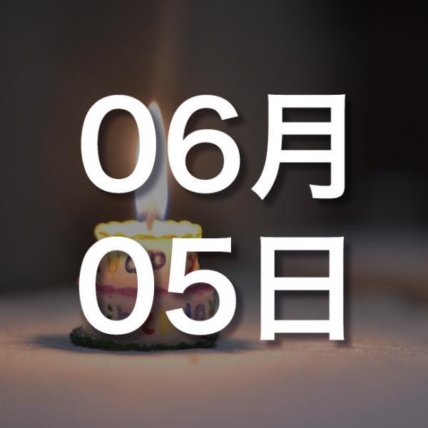 誕生日占い】6月5日生まれの運勢...