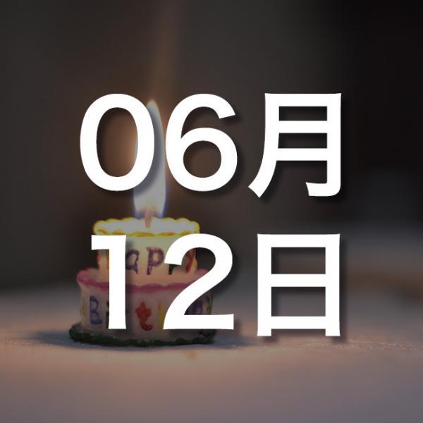 誕生日占い】6月12日生まれの運...