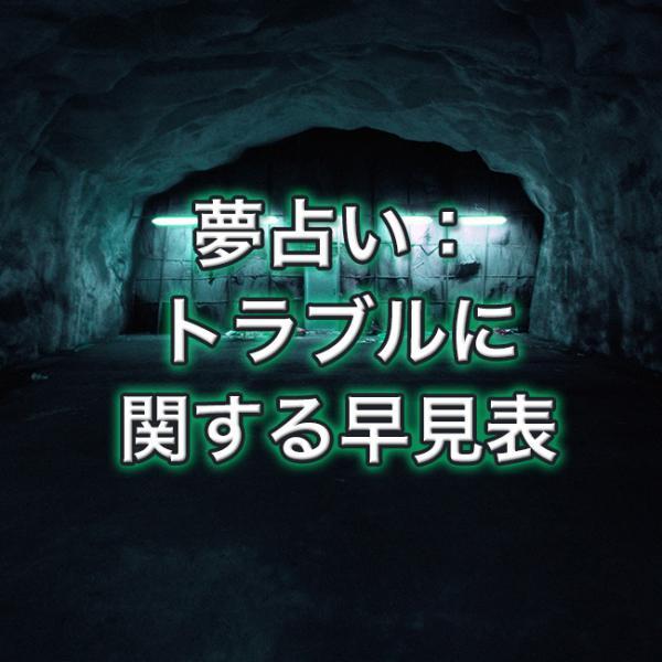 占い 一覧 表 夢 夢占い大辞典(一覧・検索・五十音)