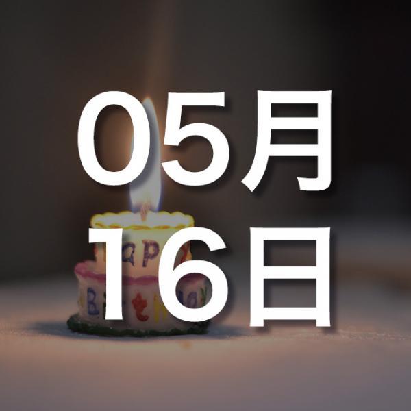 誕生日占い】5月16日生まれの運...