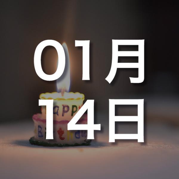 誕生日占い】1月14日生まれの運勢・性格・恋愛の相性・O型|A型|B型 ...