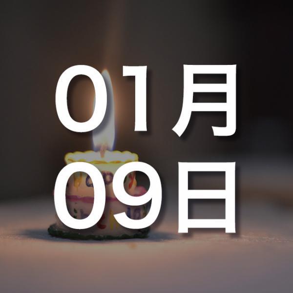 誕生日占い】1月9日生まれの運勢・性格・恋愛の相性・O型|A型|B型 ...