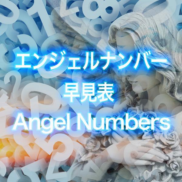8118 エンジェル ナンバー