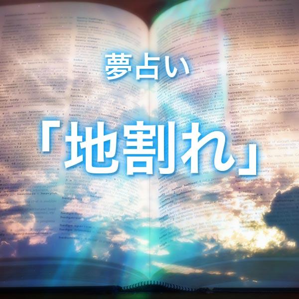 【夢占い】マグマ・溶岩の夢に関する12の ...